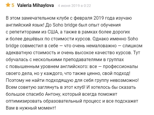Отзывы о Soho Bridge